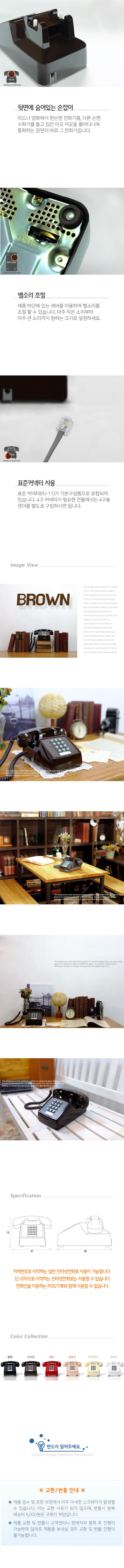 코텔코 Made in USA 빈티지 데스크 유선전화기 브라운 - 원더스토어, 138,000원, 인테리어전화기, 데스크용