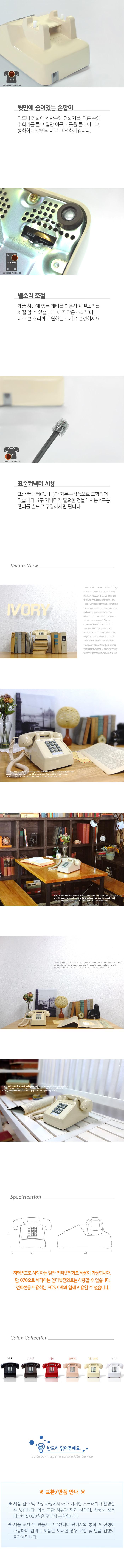 코텔코 Made in USA 빈티지 데스크 유선전화기 아이보리 - 원더스토어, 138,000원, 인테리어전화기, 데스크용