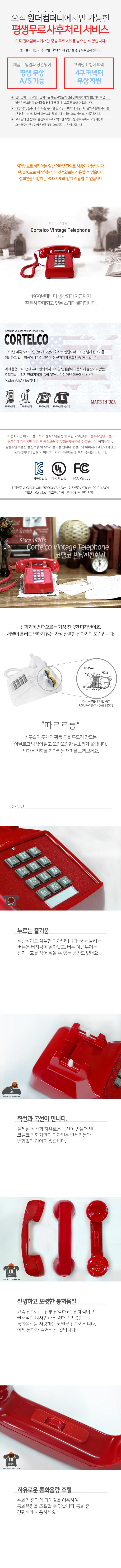 코텔코 Made in USA 빈티지 데스크 유선전화기 레드 - 원더스토어, 138,000원, 인테리어전화기, 데스크용