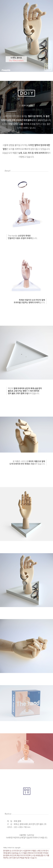 [도이] 핸드 주얼리 홀더 오거나이저 화이트 - 원더스토어, 55,000원, 데스크정리, 다용도 홀더