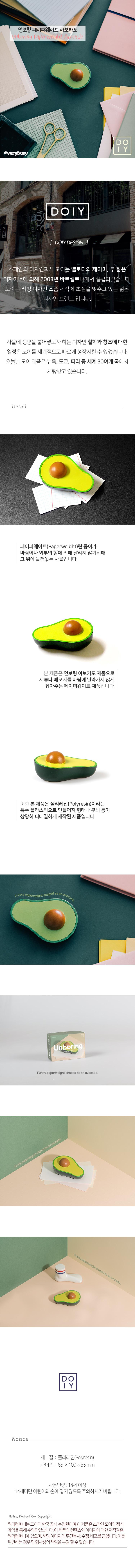 [도이] 페이퍼웨이트 문진 아보카도 - 원더스토어, 29,000원, 데스크소품, 문진/표지판/소품