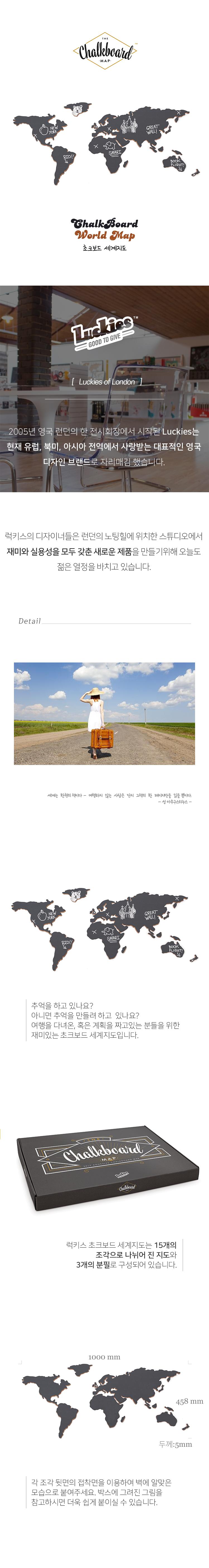 [원더스토어] 럭키스 초크 세계지도 - 원더스토어, 55,000원, 아이디어 상품, 아이디어 상품
