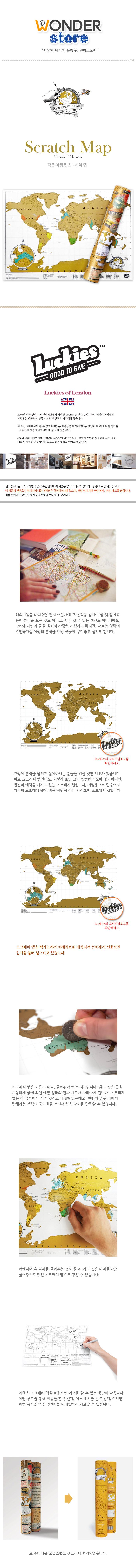 [원더스토어] 럭키스 스크래치 맵 세계지도 (소형사이즈) Scratch Map Travel Edition - 원더스토어, 25,000원, 장식소품, 지구본