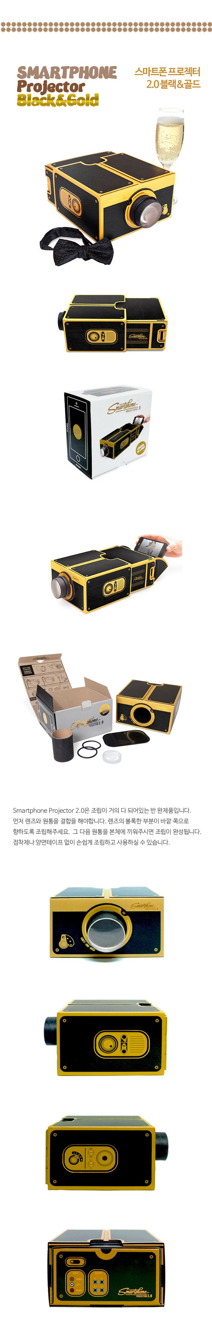 DIY 스마트폰 프로젝터 2.0 Copper/Gold - 원더스토어, 29,000원, 아이디어 상품, 아이디어 상품