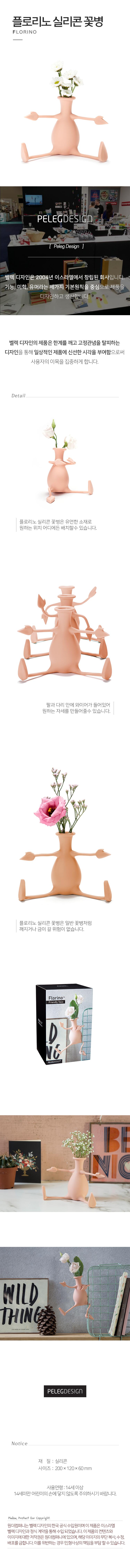 [원더스토어] 벨렉디자인 플로리노 실리콘 꽃병 - 원더스토어, 25,000원, 아이디어 상품, 아이디어 상품