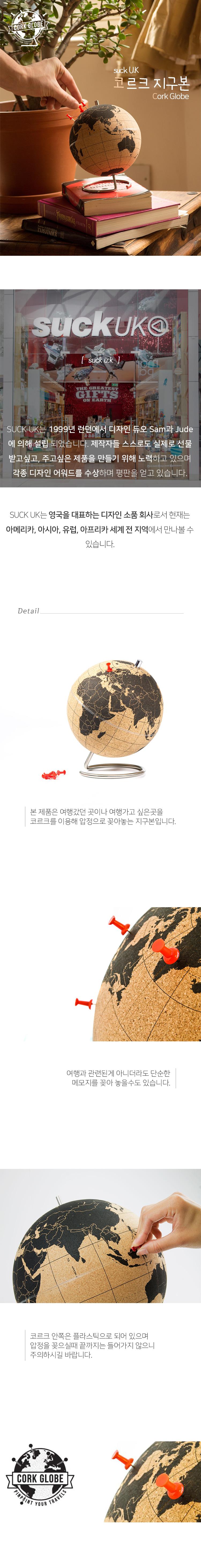 코르크 지구본 메모 꽂이 보드판 - 원더스토어, 79,000원, 장식소품, 지구본